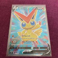 Pokemon Card Japanese s5R Victini V SR