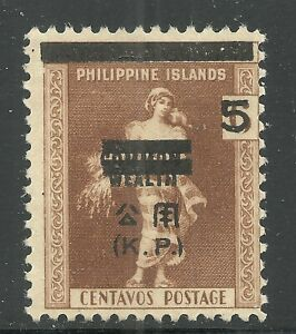 U.S. Possession Philippines stamp scott no3 - 5 cent on 6 cent 1943 issue mng #3
