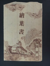 Mint China Cover Envelope Tank and Airplanes Army air Force