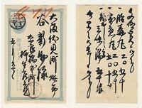 "JAPON / JAPAN - ""NARA"" cancel on 1S blue Postal Card t.2 Ascher #12.II to OSAKA"