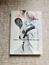Karatedo New Lesson Masatoshi Nakayama (Shotokan 10th Dan)