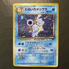 Pokemon Japanese team rocket: Dark Blastoise holo no.009