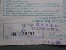 #8209 Greece Football Predictions PROPO  w/ 400 Dr handwritten revenue 1988