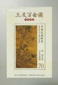 "TAIWAN Ancient Chinese Painting ""Three Friends & a Hundred Birds"" 2012 MS Stamp"