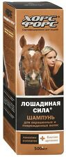 """Horse Force """"pferdestärke"""" Shampoo für Coloriertes Haar 500ml"""