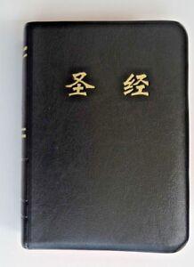 Chinese Holy Bible/CUV/Pocket Size,中文《圣经》和合本,64开本