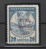 K3779/ GREECE – CHARITY – MI # Z21 MINT NO GUM – CV 6500 $