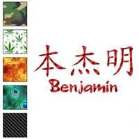 Chinese Benjamin Name Decal Sticker Choose Pattern Size #2151