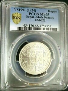 PCGS MS65 Gold Shield-Nepal VS1991(1934) Shah Dynasty Silver Rupee GEMBU Scarce