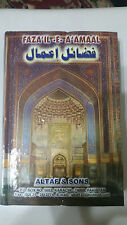 NEW Faza'il E A'maal Fazail Amal English Dawat Tabligh Quran Hadith Dawah