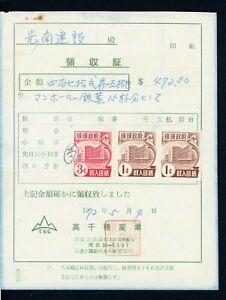 RYUKYU ISLANDS Revenue Selections: Document Lot #4 - 5c on RECEIPT - $$$