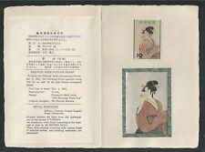 JAPAN #616, PHILATELIC WEEK, GIRL BLOWING GLASS, METALLIC First Day Folder 1955