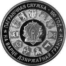Belarus / Weißrussland - 1 Ruble Border Guard Service of Belarus. 100 years