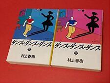 """""""Dance Dance Dance""""  Haruki Murakami Japanese Edition Paperback"""