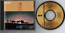 KITARO Silkroad II 喜多郎 絲綢之路II JAPAN 24k GOLD CD w/PS BOOKLET D35A0488 Free S&H