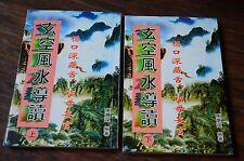 玄空风水导读 (珍本) Chinese FENGSHUI Study Book Educational Study Collector