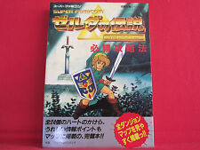 The Legend of Zelda: A Link to the Past winning strategy guide book / SNES