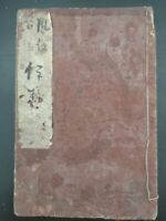 Customs Anthology from Ise, Woodblock printed ehon; Japanese, Edo 1837, Sadahide
