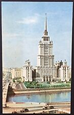 MOSCOW The Ukraine Hotel POSTCARD River RUSSIA Printed in USSR 1960s 785