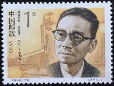 1992 $1.00 China Stamp (4-4)J