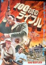 100 RIFLES Japanese B2 movie poster RAQUEL WELCH JIM BROWN BURT REYNOLDS 1969 NM