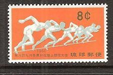 RYUKYUS JAPAN # 73 MNH RUNNERS AT STARTING LINE