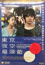 THE TOKYO NIGHT SKY IS ALWAYS THE DENSEST SHADE OF BLUE 2017 (JAPANESE MOVIE DVD
