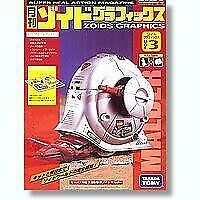 Zoids Monthly Zoids graphics Vol.3 Mulder and Book Malder