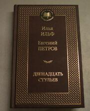 THE TWELVE CHAIRS ILF PETROV RUSSIAN CLASSICS  ИЛЬФ ПЕТРОВ ДВЕНАДЦАТЬ СТУЛЬЕВ