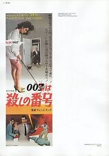 "2002 Vintage JAMES BOND ""DR. NO"" JAPANESE MINI POSTER Art Plate Lithograph"