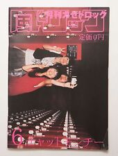 CHATMONCHY Special KAZE to ROCK TOWER RECORD Japan Booklet 2008