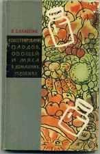 Rare USSR Russian Cookbook. Canning of fruits, vegetables and meat at home