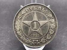 Silver Coin Ruble 1921 USSR