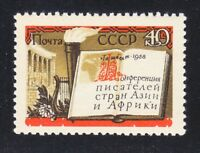 Russia 1958 MNH Sc 2115 Mi 2145 Conference of Asian & African Writers **Tashkent