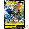 Pokemon Card Japanese - Tapu Koko V 006/024 sA - MINT HOLO Sword & Shield