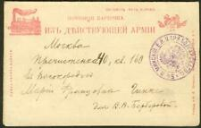 Russia 1915 military message-reply card/Train!