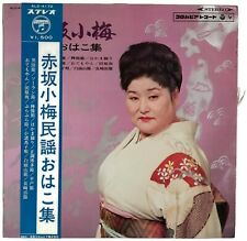 RARE JAPANESE Akasaka Koume LP Minyo Ohako Shu With OBI EX+ to NM