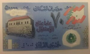Lebanon 50000 livres 50,000 pounds Polymer P-96 2013 70 Years Independence Error