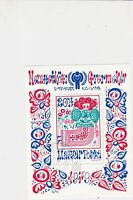 Hungary 1979 Mint Never Hinged Stamps sheet ref R 16410