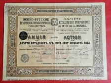 ACTION SOCIETE METALURGIQUE DNIEPROVIENNE DU MIDI DE LA RUSSIE 250 RBLS 1910