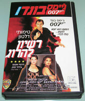 007 JAMES BOND - LICENCE TO KILL Rare Israeli Limited Edition VHS Hebrew Cover