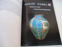 Ceramic Art Pottery Artist Signed Chinese Asian Chun Wen Wang ROC 2007