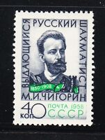 Russia 1958 MNH Sc 2107 Mi 2137 Mikhail Chigorin,Great Chess Player **