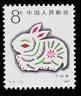 P R CHINA 1987 Set Of T112 Lunar Year of  Rabbit MNH O.G.