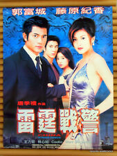 "China Strike Force Promo Poster 27""x38"" *Aaron Kwok *Leehom Wang *Hong Kong 2001"