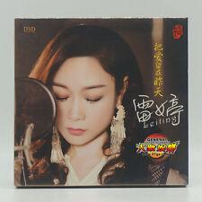 Lei Ting 雷婷 把愛留在昨天 DSD CD 樂聲唱片 Chinese Female Vocal 2016 最新發燒女聲