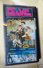 فيلم سمع هس كامل - ليلى علوي PAL Arabic Lebanese Vintage VHS Tape Film