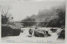 "Asia Japan Old postcard 1907-1918 ""Yabakei Yaba Bridge Kyushu Oita"""