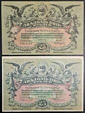 Russia Ukraine & Crimea Lot of Two 1917 25 Rubles Bank Notes Black & Blue S/N
