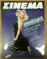 Marilyn Monroe COVER GREEK Cinema Magazine,Hollywood x-files,tribute 1996,Vintag